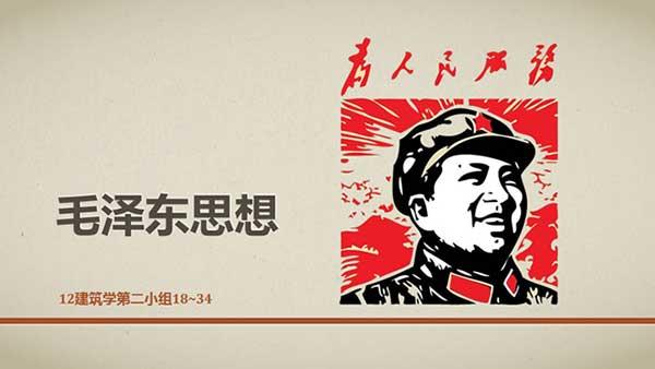 毛泽东思想永垂不朽