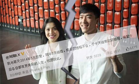 刘翔和妻子葛天离婚