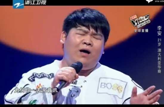 中国好声音胖子李安