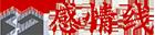 感情线-热点评论_人生感悟_电脑网络技术分享平台_桂铭升个人原创博客