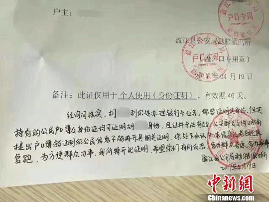 """云南一银行要求顾客证明""""自己是自己"""" 被民警怼"""