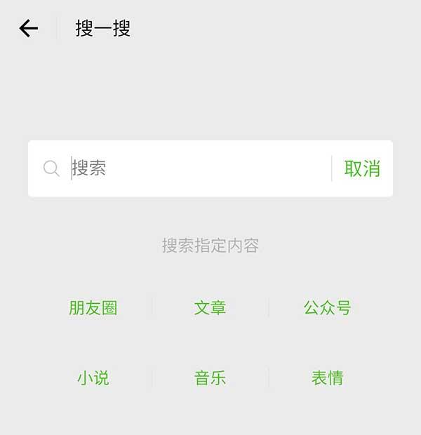 """微信实验室""""搜一搜""""界面"""