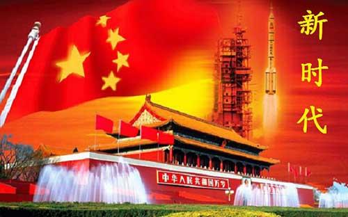中国迎来了新时代