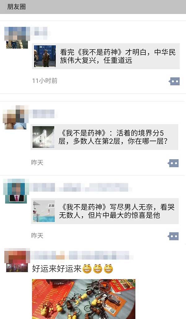 微信朋友圈被《我不是药神》刷屏