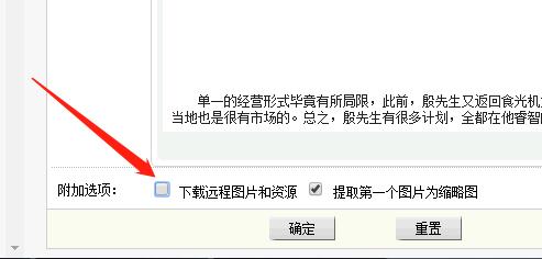 不能勾选下载远程图片和资源