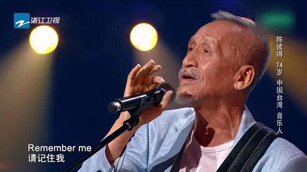 陈彼得在《中国好声音》舞台上吟唱《remember me》