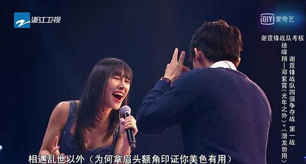 徐暐翔和邓紫宵