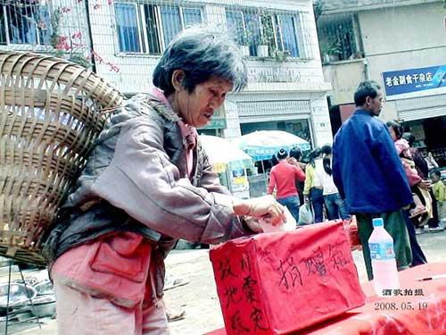 汶川大地震后捐钱的穷人