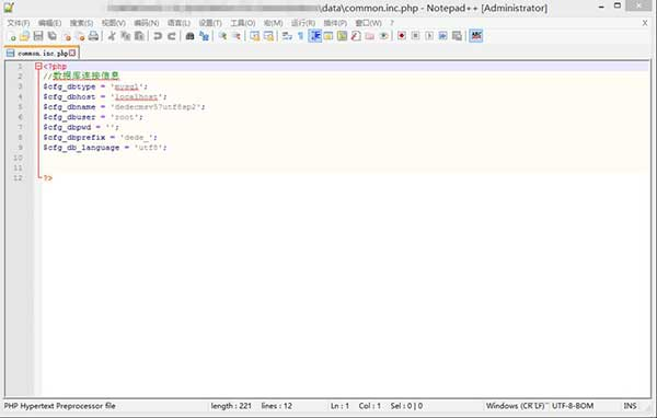 用代码编辑软件打开common.inc.php文件