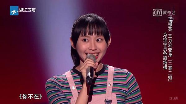 2019《中国好声音》可爱牙箍妹李芷婷