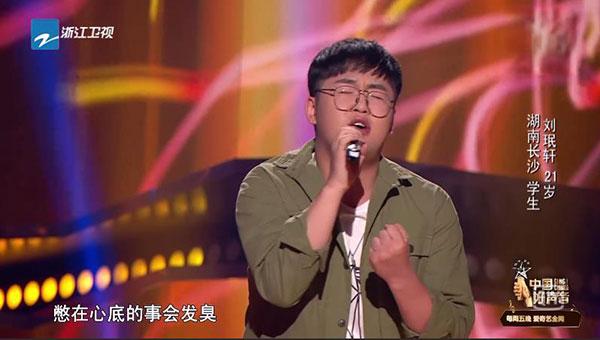 2019《中国好声音》长沙学员刘珉轩