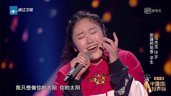 《中国好声音》18岁新疆学员马杰雪演唱《你的太阳》