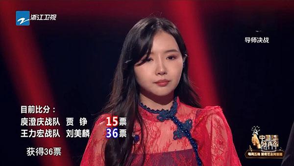 刘美麟爆冷淘汰贾铮