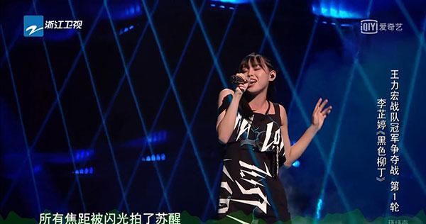 李芷婷演唱《黑色柳丁》给观众带来惊喜