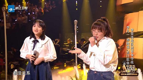 邢晗铭和李凡一共同演唱《流行歌曲》