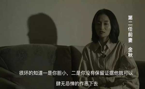 宇芽的视频中,施暴者的第二任前妻讲述自己是如何被男方控制