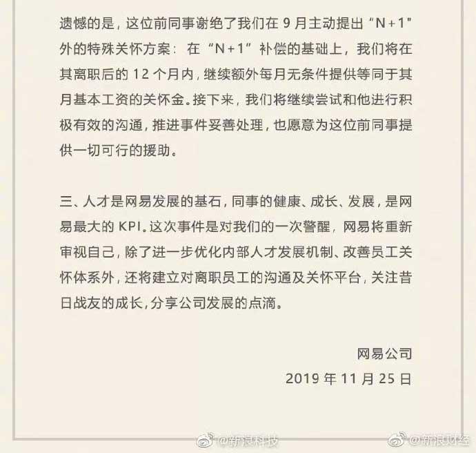"""25日下午网易公司对""""暴力裁员""""事件作出回应,并发表公开声明致歉"""