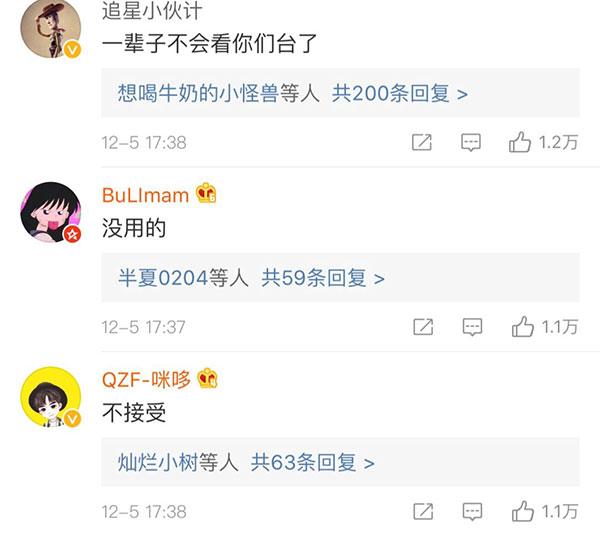 网友对浙江卫视的道歉回应,只有更进一步的愤怒