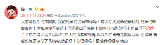 不少人对张尚武的遭遇给予同情。但张尚武昔日的队友、中国体操男队队长陈一冰前晚在微博上对张尚武进行批判
