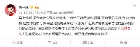 当时,陈一冰斥责张尚武忘恩负义,还对教练不敬,造成如今个人悲剧的根源依然在于他自己