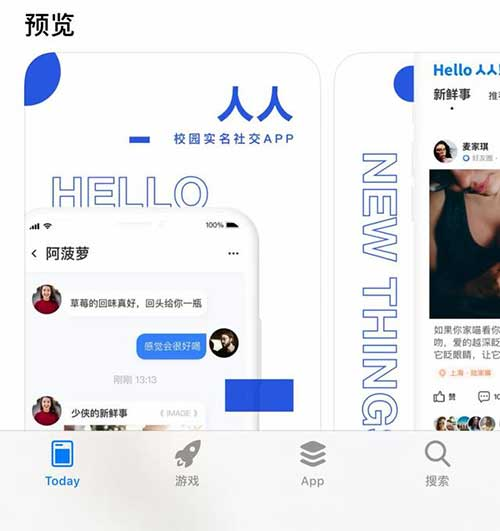 人人App