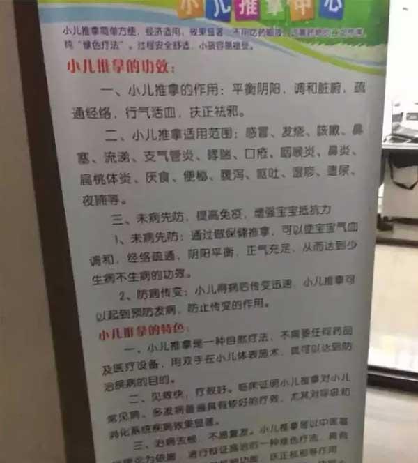 """从宣传来看,小儿推拿""""包治""""十几种病:小儿泄泻、呕吐、食积、厌食、便秘、腹痛、脱肛、感冒、咳嗽、哮喘"""