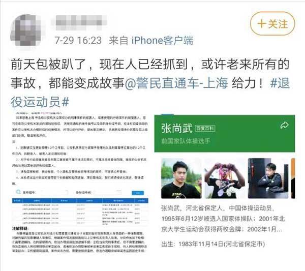 在今年7月份的时候,有网友分享了自己被偷东西的经历,并透露罪犯张尚武已被抓,还感谢了警方的帮助
