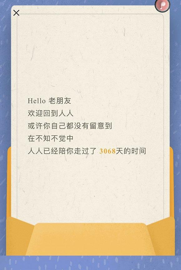 在老用户登录成功之后,APP会以H5的形式给用户发送一封信件,回顾用户使用人人的经历。