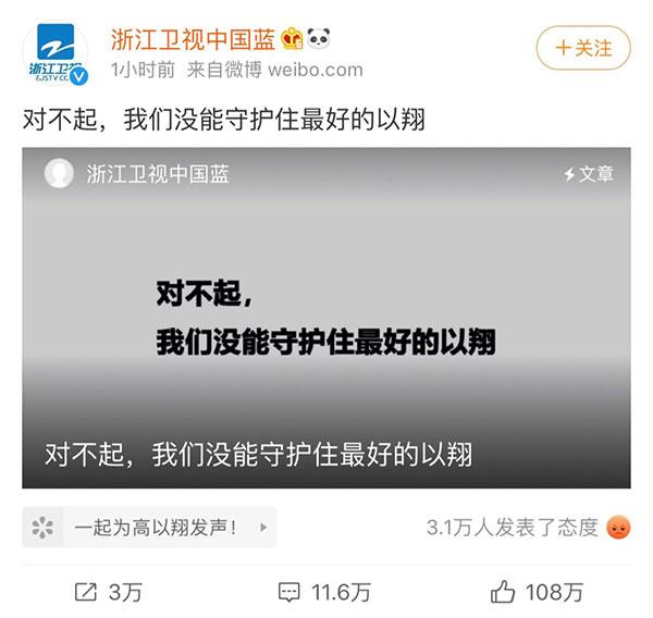 高以翔事件发生的第9天,浙江卫视第三次发声并道歉