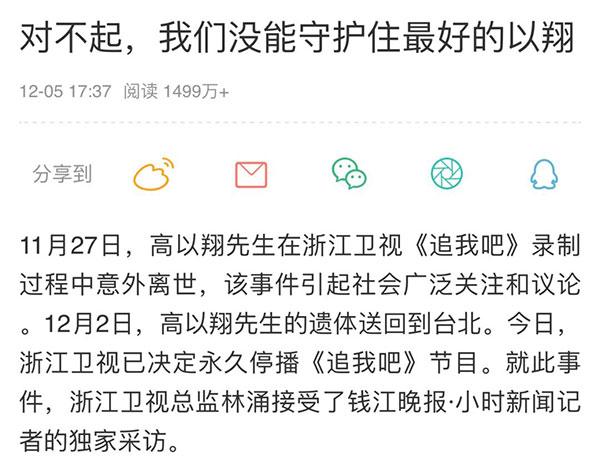 浙江卫视已决定永久停播《追我吧》节目