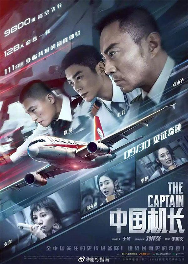《中国机长》28.70亿