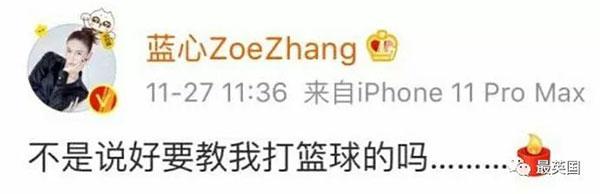 张蓝心的一句话也让人泪目, 一直都非常热爱篮球的高以翔,还曾说过要教张蓝心打篮球。