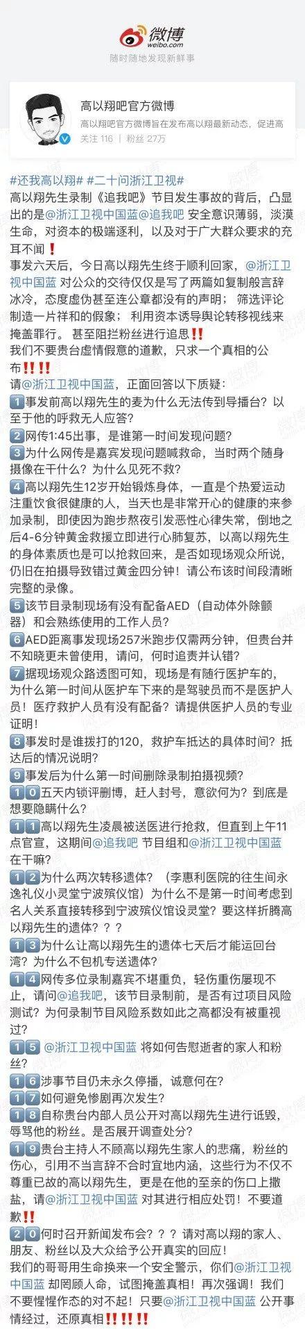 早前,高以翔吧官方微博曾经把网友们最关心的问题列出来,一共有20问