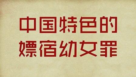 中国特色的嫖宿幼女罪