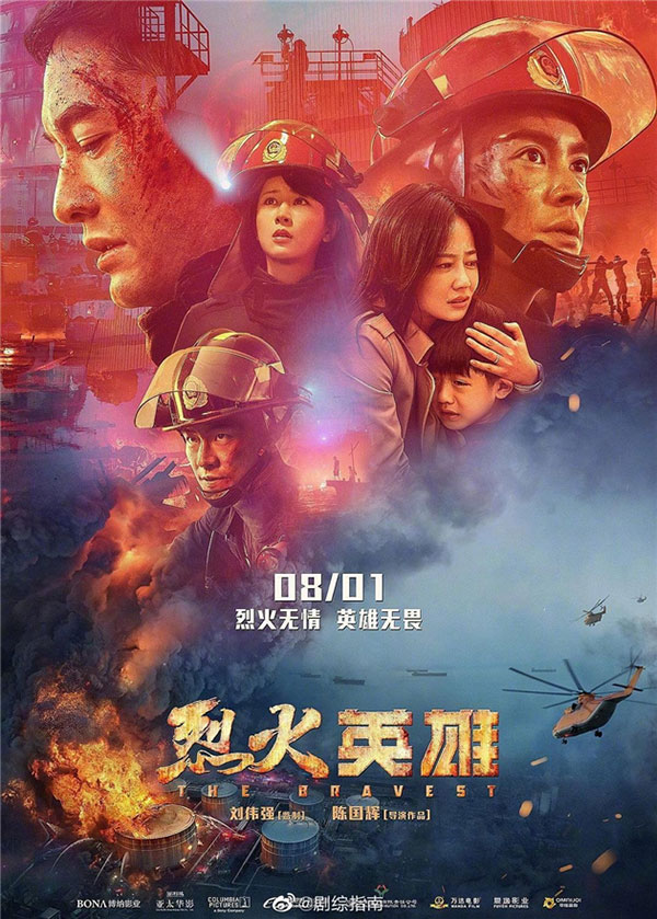 《烈火英雄》16.91亿
