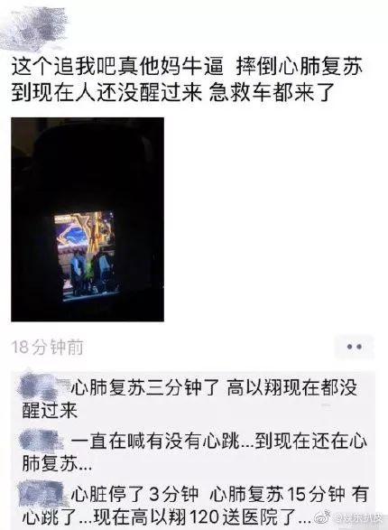高以翔在浙江宁波录制浙江卫视节目《追我吧》体力不支倒地。 后极有可能没能得到及时的救援,即黄金四分钟,最后虽送至医院急救。