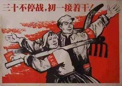 革命化的春节对我们来说是一个非常好的启迪