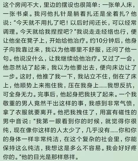 饶颖写到,自己第一次给赵忠祥做理疗的时候,就被他强奸了