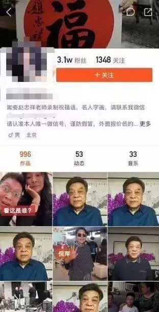 2008年从央视退休后,赵老师鲜少露面,但去年10月份又因为收费合影送祝福一事被推上风口浪尖