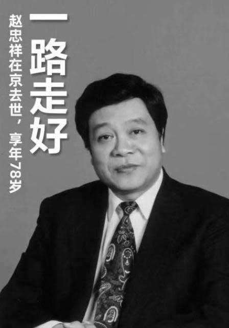 赵忠祥这一生都奉献给了电视事业,真正做到了春蚕到死丝方尽