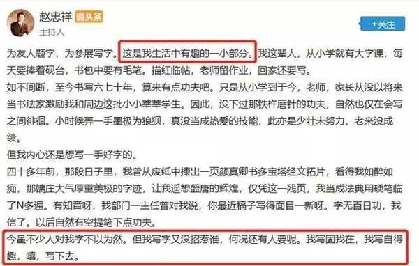 后来赵老师发文说卖字卖画是自己乐意,又没招惹谁,还会继续写下去。