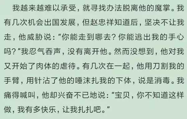 据饶颖说,赵忠祥除了生活上对她进行控制,还有性虐待的爱好