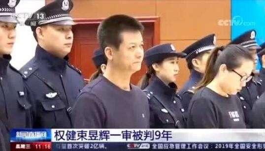 束昱辉获刑9年,被处罚金5000万元,当庭表示认罪服法