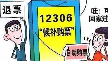 12306官方候补购票功能