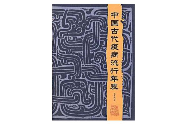 中国古代疫情年表