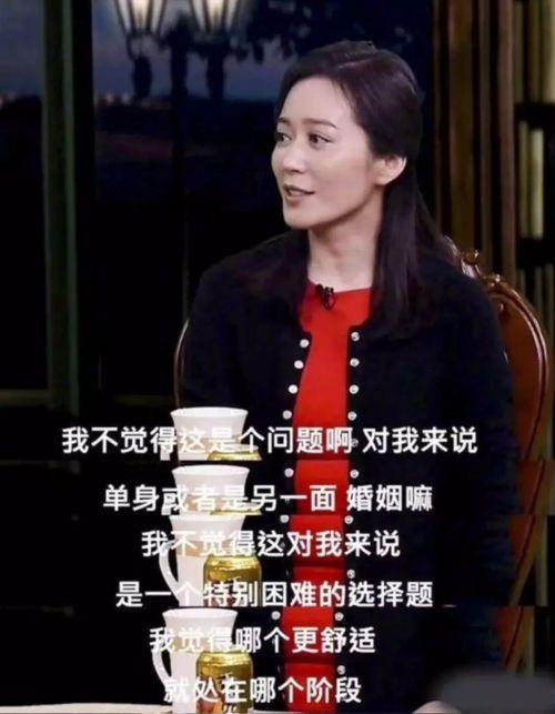 俞飞鸿在40+的时候也曾被问到这个问题,可她从来不觉得婚姻是个问题