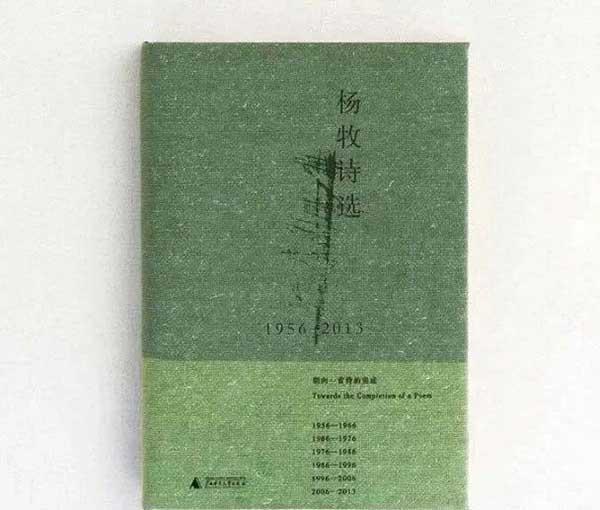 在现代诗坛中,杨牧普遍被认为开辟了一条婉约的路子