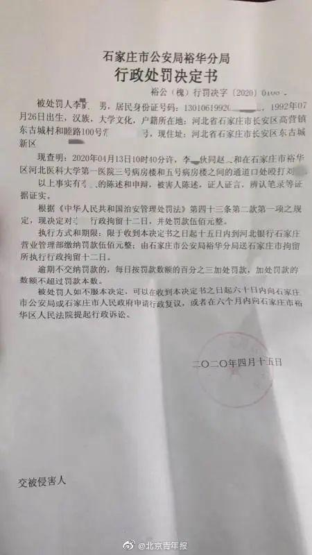 现决定对李某(水滴筹员工)行政拘留12日,并处罚款500元。