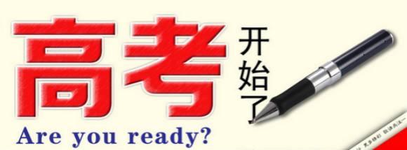 高考开始了你准备好了吗