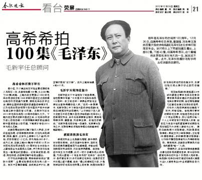 前不久央视播出电视剧《毛泽东》,有一集没一集地看了几集,被吸引了